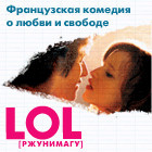 LOL [ржунимагу] — LOL (Laughing Out Loud)