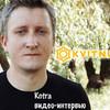 Видео-интервью с Kotra (Kvitnu label)
