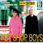 Pet Shop Boys ошиблись с датой