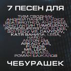 7 песен для чебурашек
