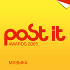 POST IT AWARDS 2005 — МУЗЫКА