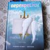 Владимир Чеповой, Анна Ясная «Перекресток»