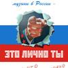 Русская поп-музыка: Во всем виноват Дробыш!