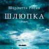 "По следам Титаника. Книга ""Шлюпка"" Шарлотты Роган"