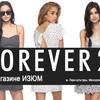 Новая коллекция американского бренда Forever 21 в магазине ИЗЮМ!
