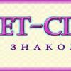 9 октября DUET-CLUB организовывает романтическую вечеринку знакомств