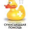 «Сумасшедшая помощь» Бориса Хлебникова