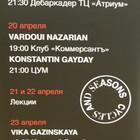 «Неделя моды с Дарьей Шаповаловой» о Cycles&Seasons