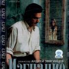 «Изгнание» режиссер Андрей Звягинцев, драма, 2007
