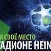 На финал Лиги чемпионов с Heineken