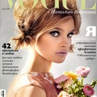 VOGUE RUSSIA MARCH 2008 Бабетта идет на войну