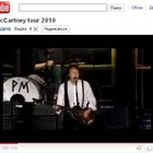 Сэр Пол Маккартни подарил свой концерт через You Tube