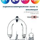 КИНОДИСКОТЕКА – короткометражное кино и анимация