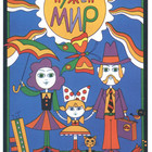 Искусство плаката в России 1884–1991 (1985г, часть 5-ая)