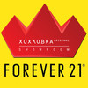 Forever 21 meets Xoxloveka showroom