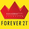 Forever 21 meets Xoxloveka showroom