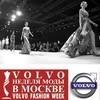 2ой день Volvo Fashion Week