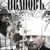 «Иванов» Вадима Дубровицкого