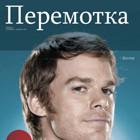 Журнал о кино «Перемотка». Номер 1