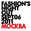 Fashion's Night Out 2011 в Цуме