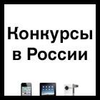"""Конкурсы в России (""""Лучшее видео Tvigle на Facebook"""")"""