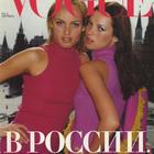 Первый номер Vogue Russia. PART 2