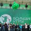 Челябинск открыл новый сезон «Больших Игр МегаФона» 2012!