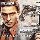 Канобувости, 29: Mafia 2, Call Of Duty, Civilisation 5