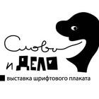 ВЫСТАВКА ШРИФТОВОГО ПЛАКАТА «СЛОВО и ДЕЛО» (Киев)