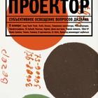Свежий номер журнала «Проектор»