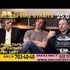 25 мая концерт группы The Straits