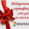 Получи подарочный сертификат от amato-shop.ru