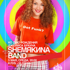 SHEMЯКИNA BAND - FUNKY PARTY!