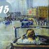 15 фактов из истории Москвы
