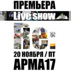 RE: live show – не то, что вы ждете