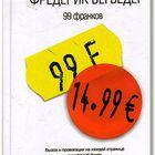 Фильм и книга «99 франков»
