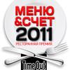 """Победители премии TimeOut Spb """"Меню и Счет"""" 2011"""