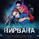 «Нирвана» – Русский вариант «На игле»?