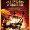 Капитанский Хэллоуин