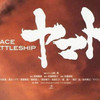 Боевой космический крейсер «Ямато»