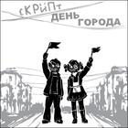 СкрИпт - День Города EP (2010)