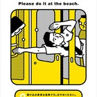 Постеры токийского метро. В тесноте, да не в обиде