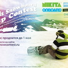 Girls Snowboard Clip Contest. And the winner is