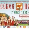 Самый большой хор в мире на фестивале «Русское поле» в Коломенском