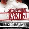 АСТ! «Хохочущие куклы» Татьяны Дагович