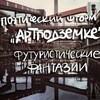 """Поэтический шторм в """"АРТ-ПОДЗЕМКЕ"""""""