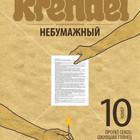 Krendel #10 [Небумажный]
