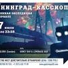 Новый хэппинг от Galernaya20 - Ленинград-Кассиопея!