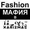 Fashion-Мафия в Xarizmas