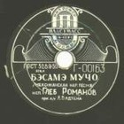 Besame Mucho - One of the most lively tunes!